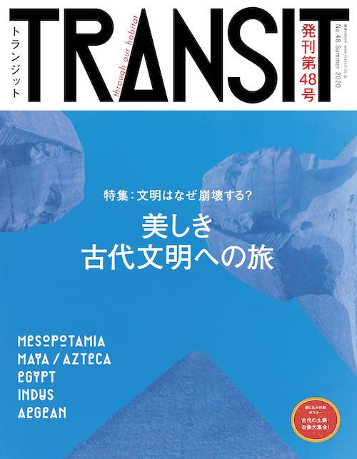 6月26日発売 雑誌「TRANSIT」記事掲載