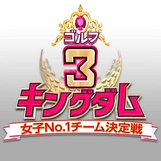 「ゴルフ3キングダム」(BS-TBS 日曜 22時~) 11/8 放送