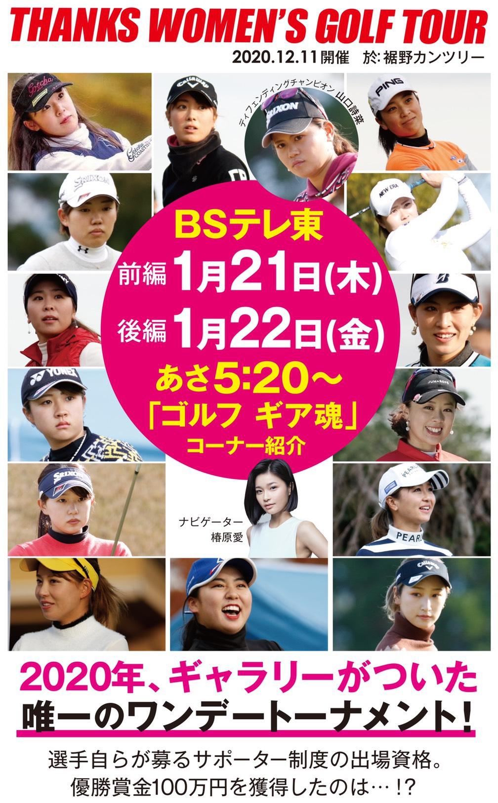 ThanksWomensGolfTour (2020 12/11開催)がBSテレ東で1/21 22に放送
